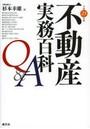 不動産実務百科Q&A 平成25年版
