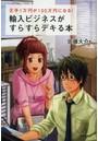 輸入ビジネスがすらすらデキる本 元手1万円が100万円になる!