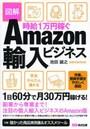 時給1万円稼ぐAmazon輸入ビジネス 図解