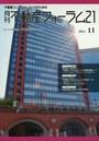 月刊不動産フォーラム21 不動産コンサルティングのための 2014年11月号