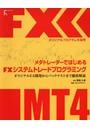 メタトレーダーではじめるFXシステムトレードプログラミング オリジナルEA開発からバックテストまで徹底解説