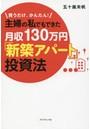 主婦の私でもできた月収130万円「新築アパート」投資法 買うだけ、かんたん!
