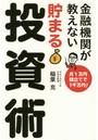 金融機関が教えない貯まる投資術 月1万円積立てで1千万円!