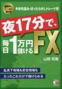 夜17分で、毎日1万円儲けるFX 効率的にしっかり儲ける半歩先読み・ほったらかしトレード術