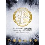 【予約】ミュージカル『刀剣乱舞』 ~つはものどもがゆめのあと~ 初回限定盤A