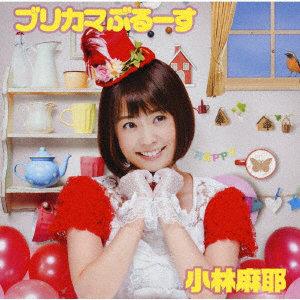 小林麻耶/ブリカマぶるーす(DVD付)