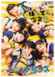 ばってん少女隊/よかよかダンス(見んしゃい盤)(DVD付)