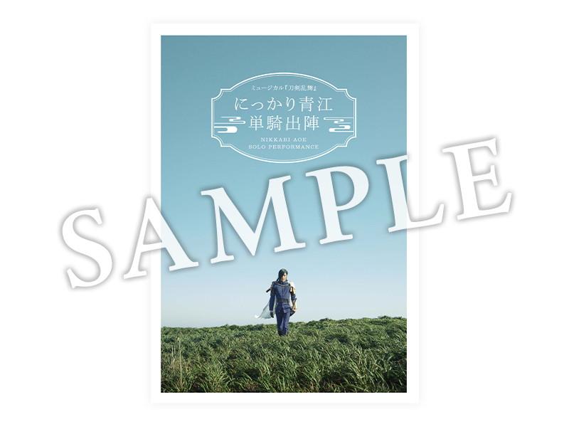 【二次予約】ミュージカル『刀剣乱舞』 にっかり青江 単騎出陣 公演パンフレット