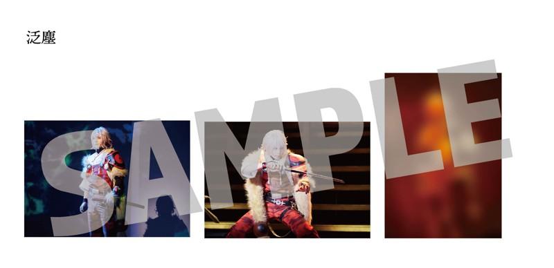 舞台『刀剣乱舞』无伝 夕紅の士-大坂夏の陣- 舞台写真ブロマイド(泛塵)