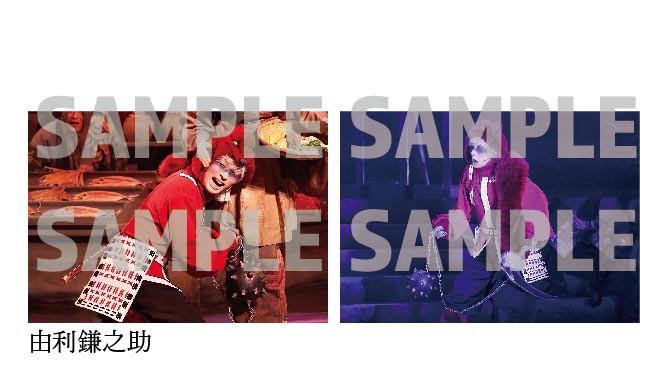 舞台『刀剣乱舞』无伝 夕紅の士-大坂夏の陣- 歴史上人物舞台写真ブロマイド(由利鎌之助)
