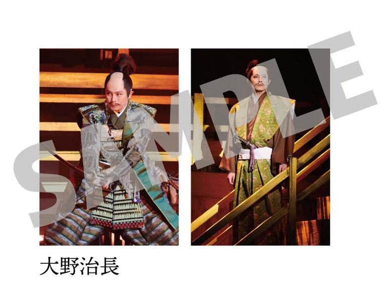 舞台『刀剣乱舞』天伝 蒼空の兵-大坂冬の陣- 歴史上人物舞台写真ブロマイド(大野治長)