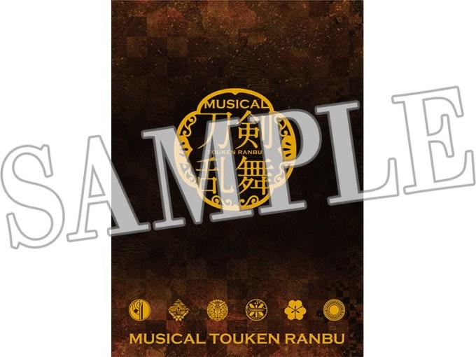 三百年の子守唄2019 公演パンフレット