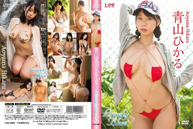青山ひかる Lovely Blue [DVD]