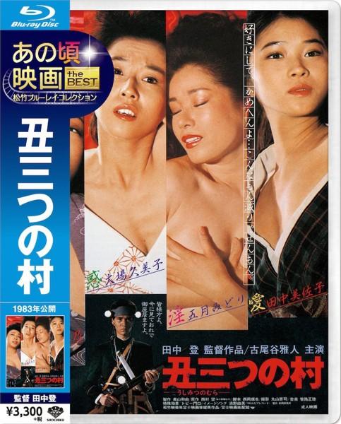 あの頃映画 the BEST 松竹ブルーレイ・コレクション:丑三つの村 (ブルーレイディスク)