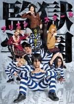ドラマ「監獄学園-プリズンスクール-」 BD-BOX (ブルーレイディスク)