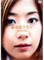 優香座シネマ Open eyes