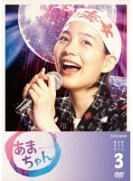 あまちゃん 完全版 DVD-BOX 3