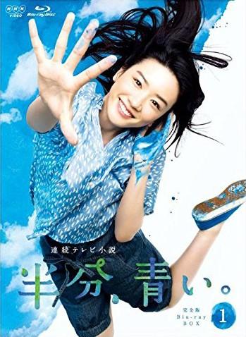 連続テレビ小説 半分、青い。完全版 ブルーレイ BOX1