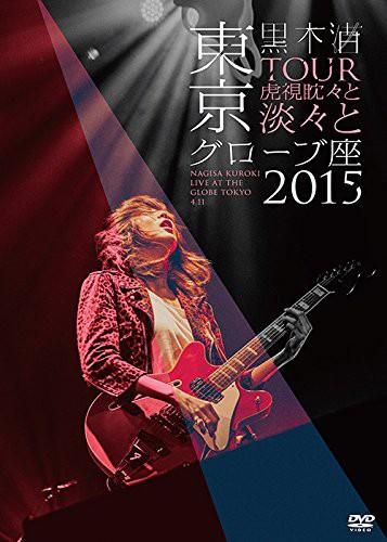「TOUR 虎視眈々と淡々と」東京グローブ座 2015/黒木渚