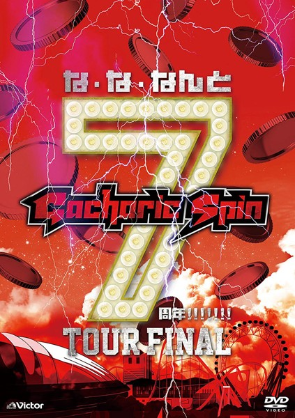 な・な・なんと7周年!!!!!!! TOUR FINAL/Gacharic Spin