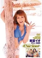 紫雷イオ デビュー5周年記念作品〜Carino!〜 2012年3月20日後楽園ホール