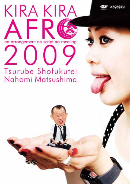 きらきらアフロ2009