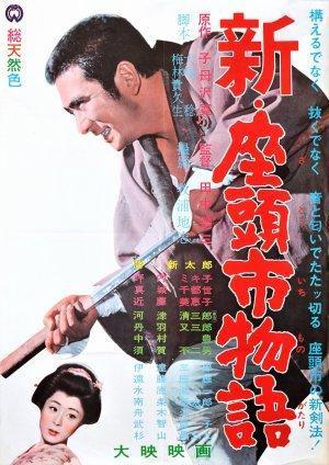 https://i2.wp.com/pics.filmaffinity.com/New_Tale_of_Zatoichi_Shin_Zat_ichi_monogatari-747194801-large.jpg