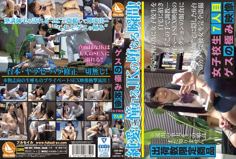 CMI-083 Guess'S Extreme Video School Girls 7Th