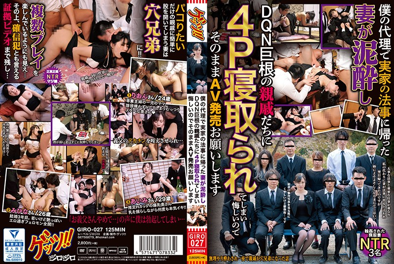 GIRO-027 My Wife Who Went Back To My Family'S Legal Affairs On My Behalf Was Drunk And 4Q Was Taken By Relatives Of Dqn Big Cock So I Am Sorry, So Please Release Av As It Is