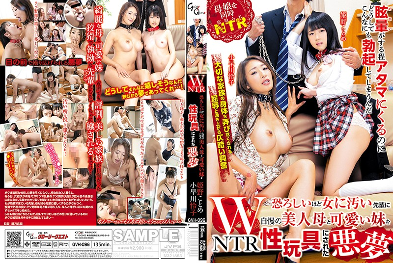 GVH-096 Wntr A Nightmare In Which A Beautiful Mother And A Cute Sister Proud Of Their Seniors Who Are Terribly Dirty To Women Are Made Sex Toys Reiko Kobayakawa / Kotome Himeno