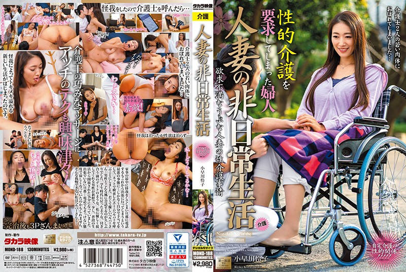 MOND-188 Extraordinary Life Of Married Woman Mrs. Reiko Kobayakawa Who Requested Sexual Care