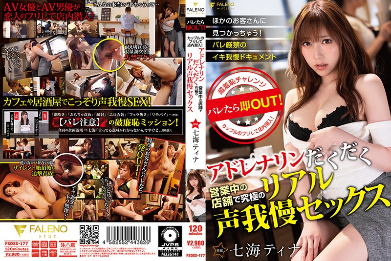 FSDSS-177 Immediately Out When It Gets Caught! Pretend To Be A Couple And Infiltrate The Store! The Ultimate Real Voice Patience Sex At A Store That Is Open For Adrenaline Tina Nanami