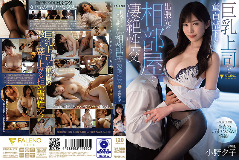 FSDSS-272 Big Tits Boss And Virgin Subordinate Have Terrible Sexual Intercourse In A Shared Room On A Business Trip Yuko Ono