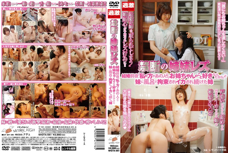 NHDTA-561 Forbidden Sister Lesbian The Night Before Marriage