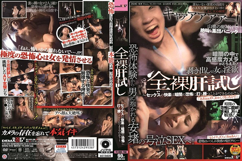 SDMU-943 Naked Liver Test-Can The Pleasure Of Sex Overcome The Fear Of Darkness? ~