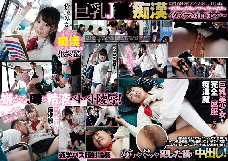 SDMU-961 Busty J ○ Bus Dirty ● ~ From The Third Semester I Have Been Mischief By Scary People Of Teacher And Class ~ Yuka Sato