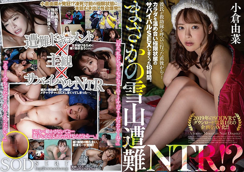 STARS-195 Rainy Day Snow Mountain Distress Ntr! ? Immediately After The Boyfriend Went To The Rescue Squad ... 18 Hours Of Warming Up The Body And Rolling Up Survival Sex In Extreme Conditions. Ogura Yuna