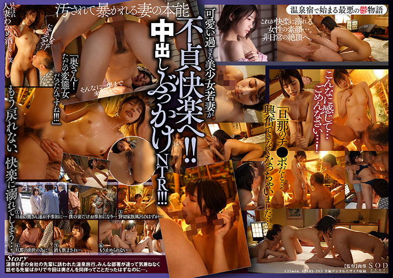 STARS-393 Mixed Bathing Employee Trip Ntr When I Went To A Private Family Bath With My Seniors From A Company That Likes Hot Springs, My Wife Was Messed Up ... Mahiro Tadai