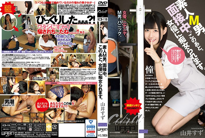 ECB-118 An Amateur M Man Is Interviewing. After This, The Actress Is Slutty. Suzu Yamai
