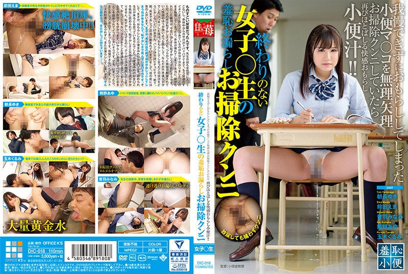 DIC-018 Pissing Pee Soup That Will Explode Again If You Clean Up Cunnilingus Urine That You Have Peeed Without Patience! ! Endless Girls ○ Raw Shame Peeing Cleaning Cunnilingus