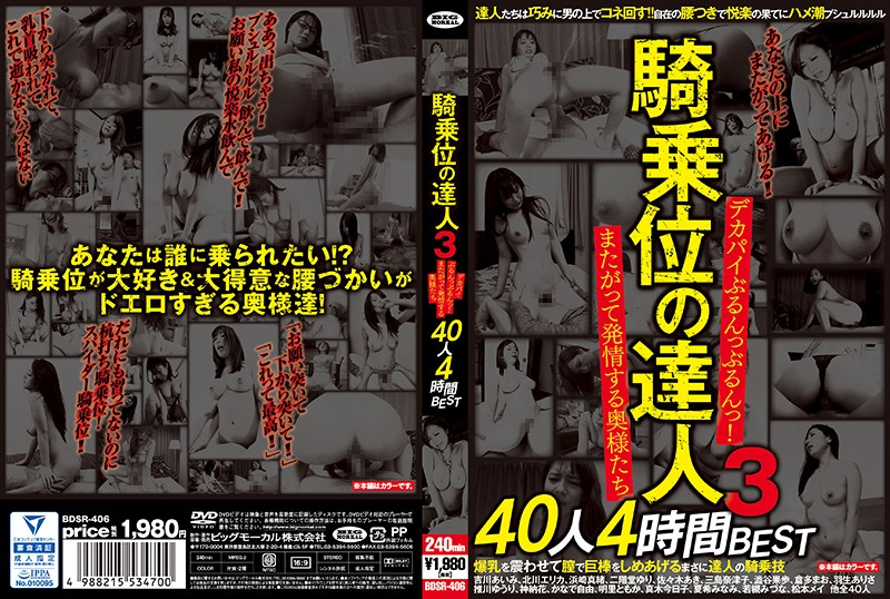 BDSR-406 Master In Cowgirl 3 Big Boobs! Wives Estrus Across 40 People 4 Hours Best