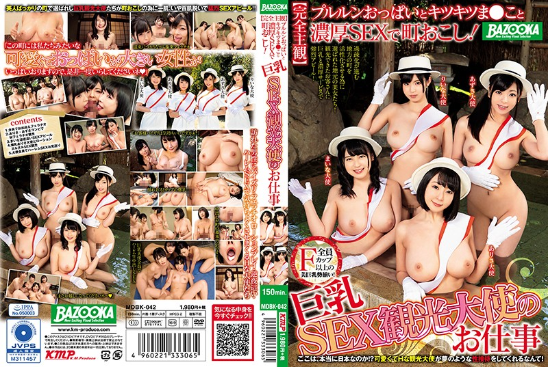 MDBK-042 [Completely Subjective] Pullulun Boobs And Tights ● Raise The Town With A Rich Sex! Busty Sex Tourism Ambassador Job