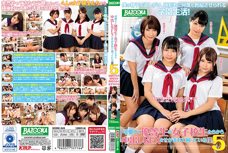 MDBK-049 I'M In Trouble Because I'M Pestered By Vaginal Cum Shot Sex From Cute And Honorable School Girls. 5 Inaba Or Momoka Kato Ami Hina Abe No Miku