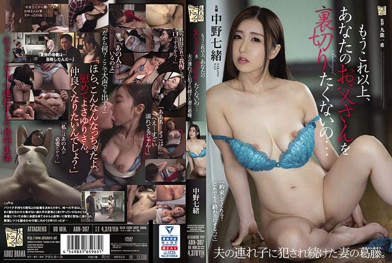 ADN-307 I Don'T Want To Betray Your Father Anymore ... The Conflict Of My Wife Who Continued To Be Violated By Her Husband'S Step porn ren. Nanao Nakano