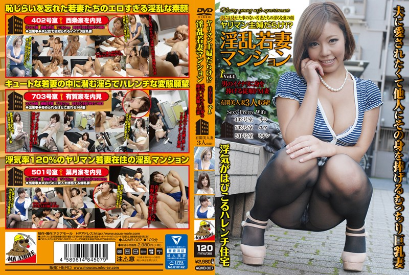 AQMB-007 Full Of Housewives! ? Nasty Young Wife Mansion Vol.4 Obedient De M Wife Dedicated To Man'S Inari