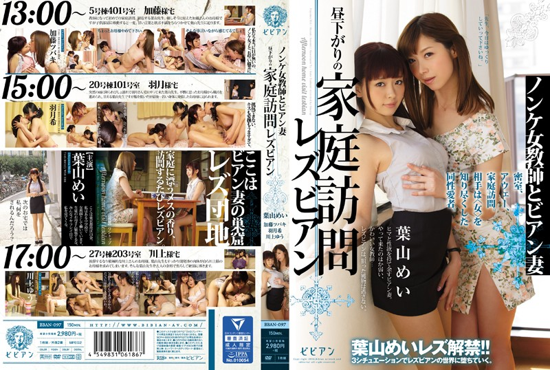 BBAN-097 Straight Female Teacher And Lesbian Wife Afternoon Home Visit Lesbian
