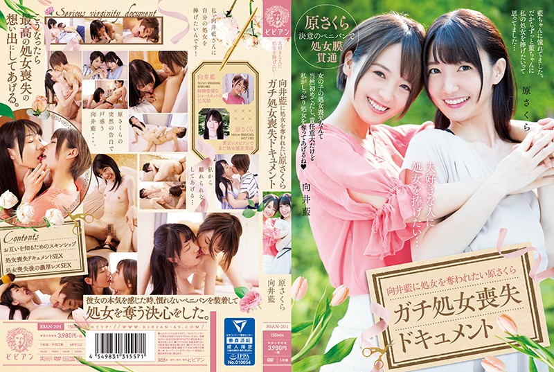 BBAN-201 I Want To Devote My Virginity To My Loved Person ... Ai Mukai Wants To Be Deprived Of Her Virgin Sakura Gachi Virginity Loss Document Ai Mukai