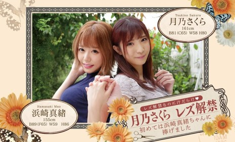 [BBAN-308] She Just Came Out As A Lesbian But Juices Are ..