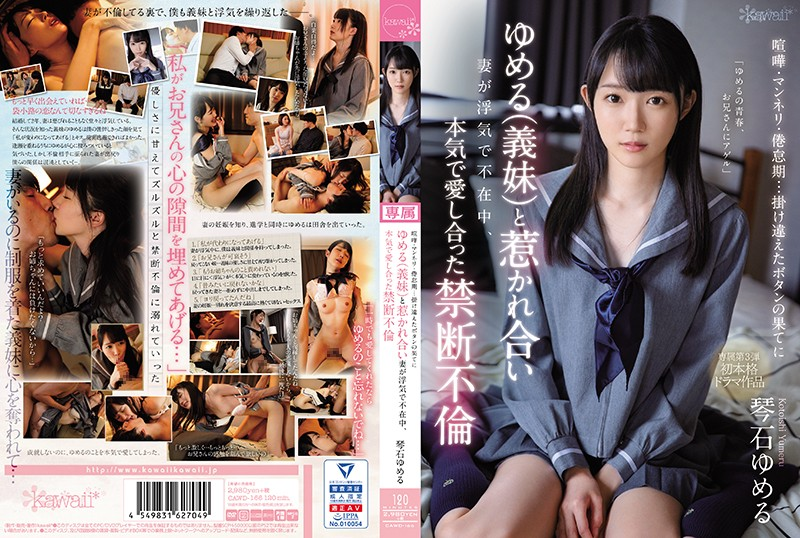 CAWD-166 Quarrel, Rut, Malaise ... Forbidden Affair That I Really Loved Each Other While My Wife Was Cheating And Absent Because I Was Attracted To The End Of The Wrong Button (Sister-In-Law) Yume Kotoishi