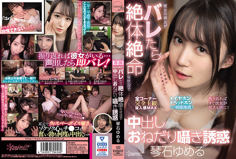 CAWD-246 If Her Best Friend Get Barre, Creampie Begging Whispering Temptation In A Desperate Situation Yume Kotoishi